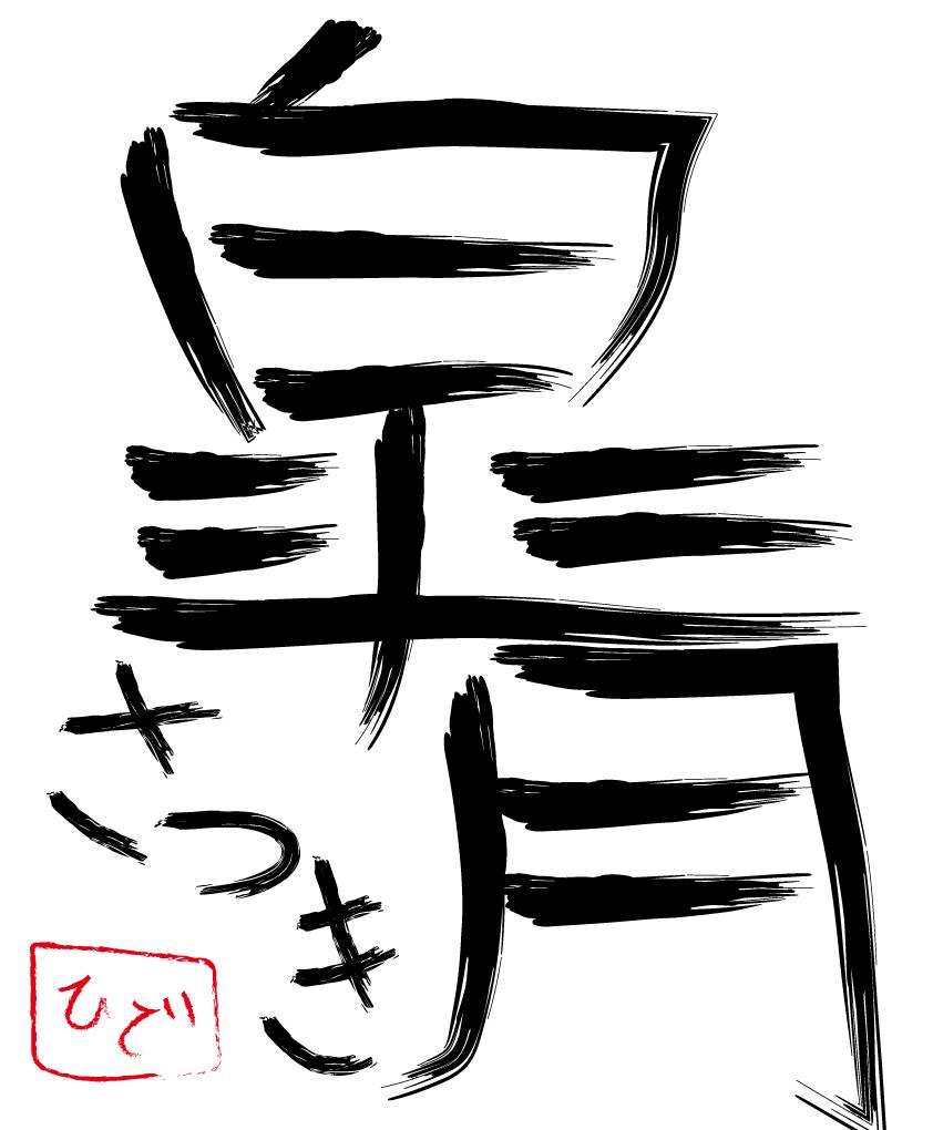 5月スタート&「新生ヴィークス」スタート!!