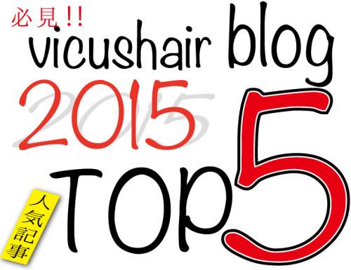 「必見!!」2015年のブログ人気記事TOP⑤