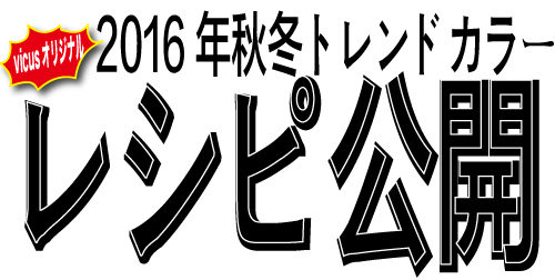 秋冬の2大トレンドカラー「ベリピ&ディープブルージュ」〜レシピ公開〜