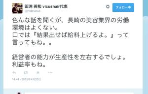 タブチの考える「サロン経営」〜美容師さん向け〜