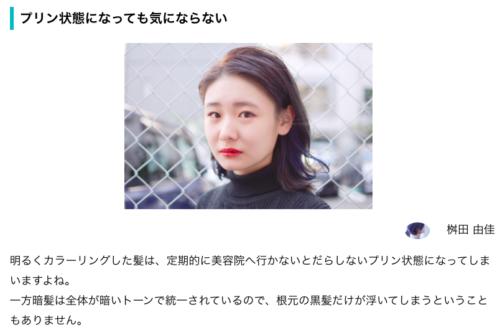 ☆春髪の特集☆