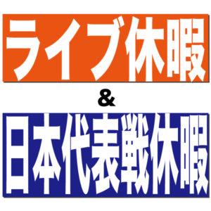「ライブ休暇」と「日本代表戦休暇」
