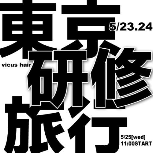 23(月)、24(火)はスタッフ全員で東京へ研修旅行に行ってきます!!