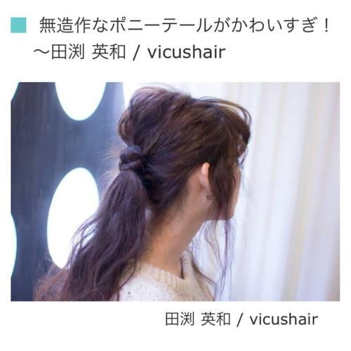 また『HAIR』に載ってました☆
