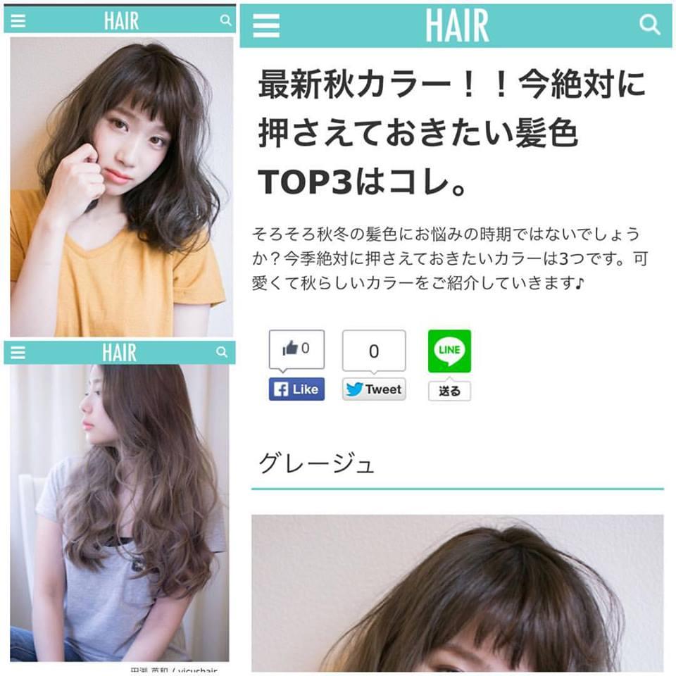 「HAIR」のコラム&「熱い方」募集中!!
