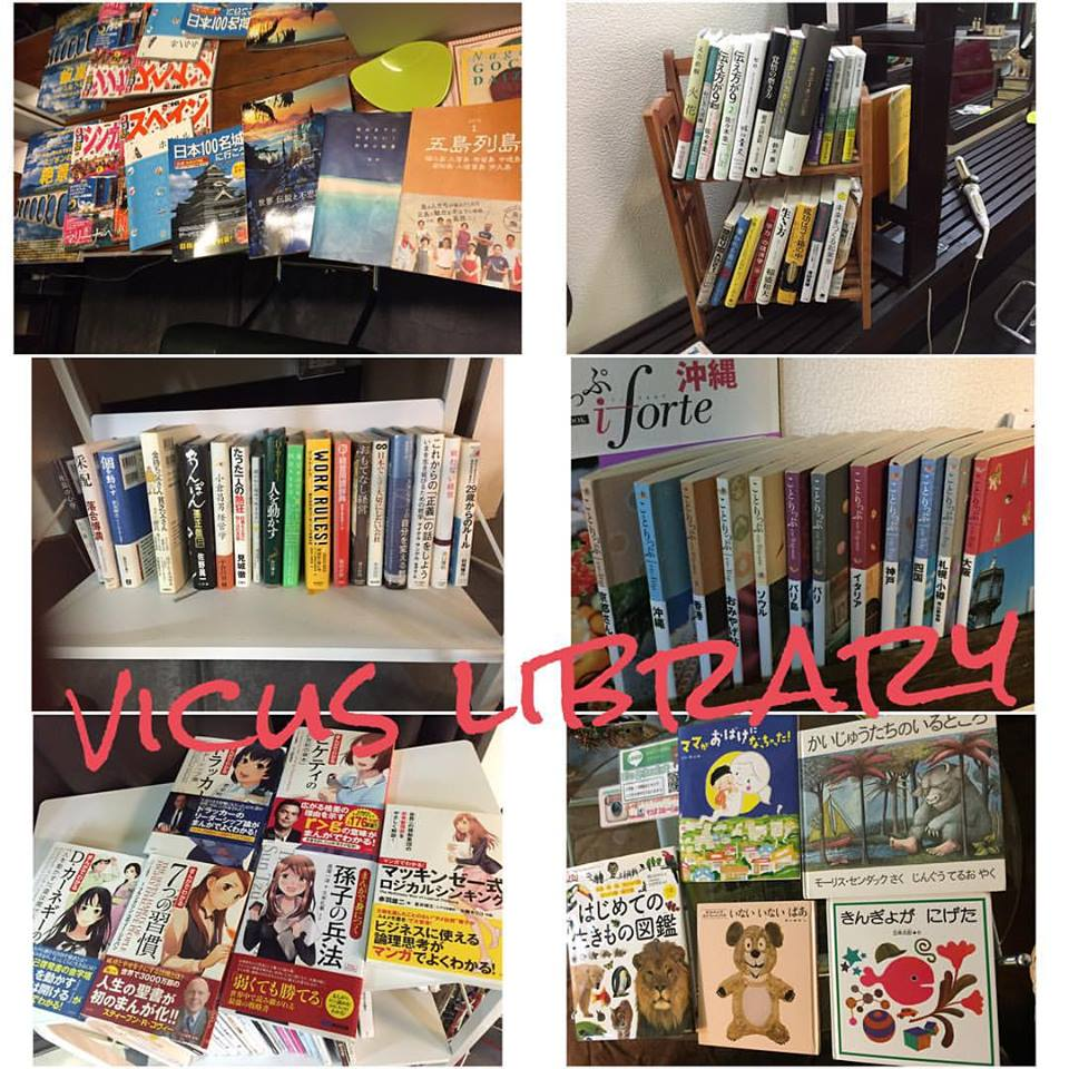 「 vicus  library 」とは?