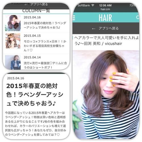 またまた『HAIR』のコラムに載ってました☆