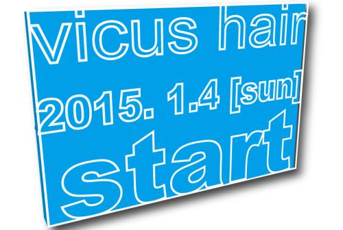 明日4日、2015年vicushair営業スタート!!