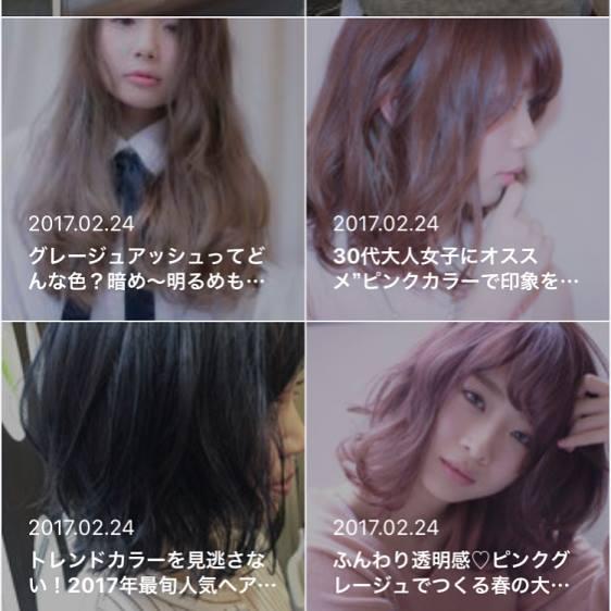 vicusサロンスタイル掲載情報☆☆