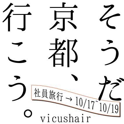 17日(月)~19日(水)の店休日のお知らせ!