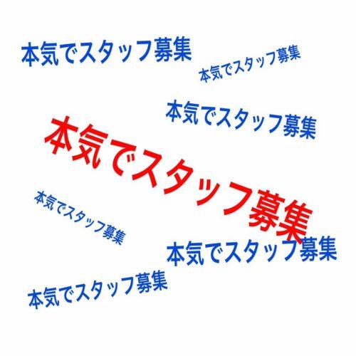 スタッフ募集 ☆ 長崎美容室 求人