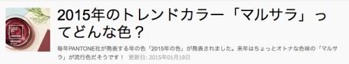 スクリーンショット 2015-03-05 9.25.47