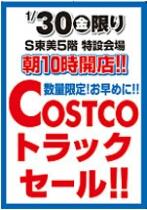 『コストコ』が浜の町に来る!
