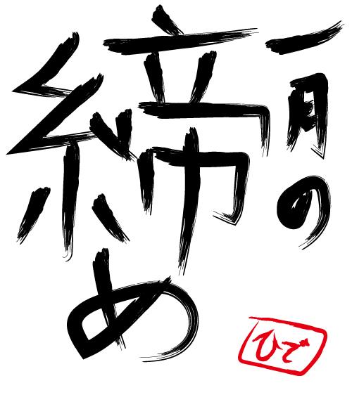 「1月の締め!」